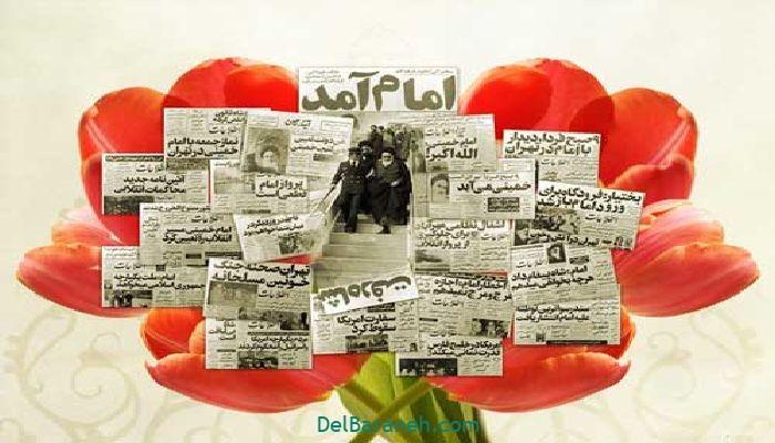 تصویر از روزنامه دیواری دهه فجر