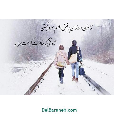 تصویر از متن زمستانی عاشقانه