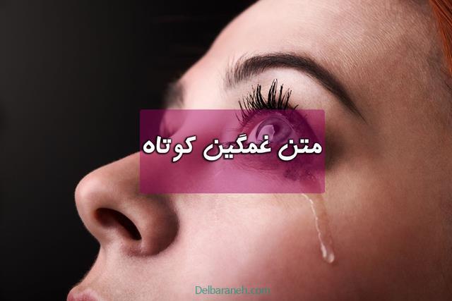 تصویر از متن غمگین کوتاه