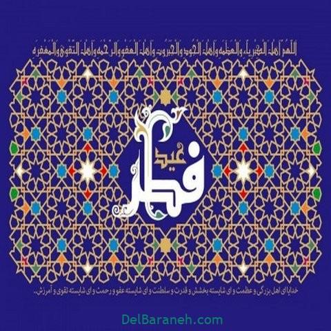 پیام تبریک عید فطر (۱)