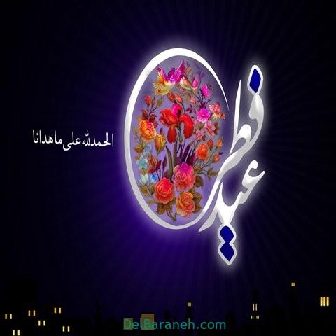 پیام تبریک عید فطر (۲)