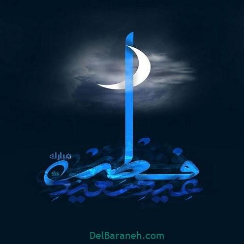 پیام تبریک عید فطر (۳)