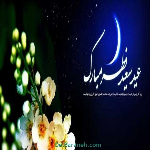 پیام تبریک عید فطر (۵)