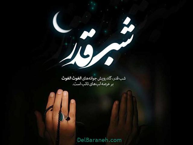 عکس شب قدر و شهادت حضرت علی