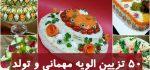تزیین سالاد الویه مهمانی | ۵۰ مدل تزیین الویه ویژه تولد و جشن
