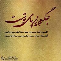 عکس نوشته های زیبا و عاشقانه-تیر ۹۵
