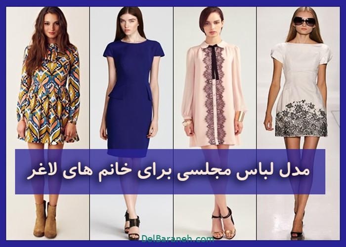 لباس مجلسی برای لاغر ها | ۴۰ مدل لباس مناسب خانمهای لاغر