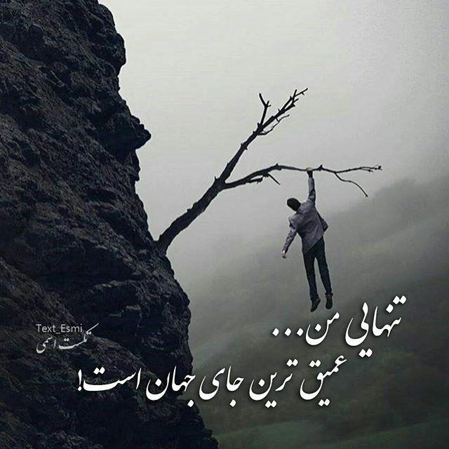 عکس نوشته حسودی