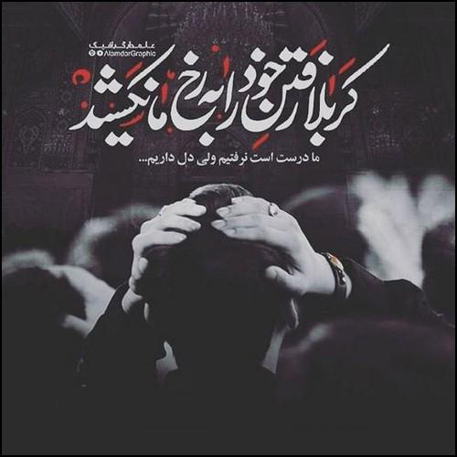 عکس تسلیت اربعین حسینی