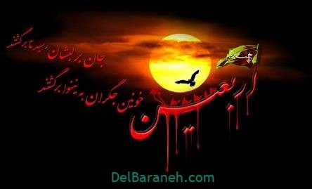 عکس نوشته های اربعین حسینی برای پروفایل سال 95