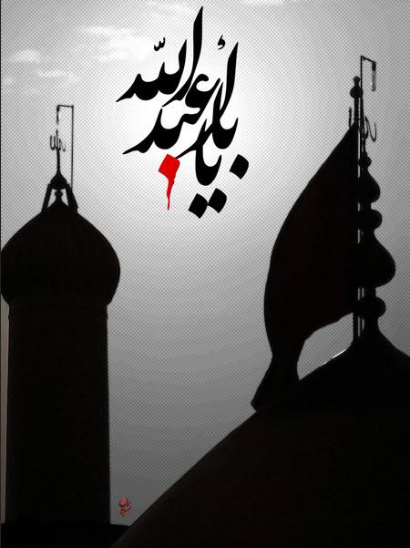 محرم-متن-اشعار-عاشورا (1)