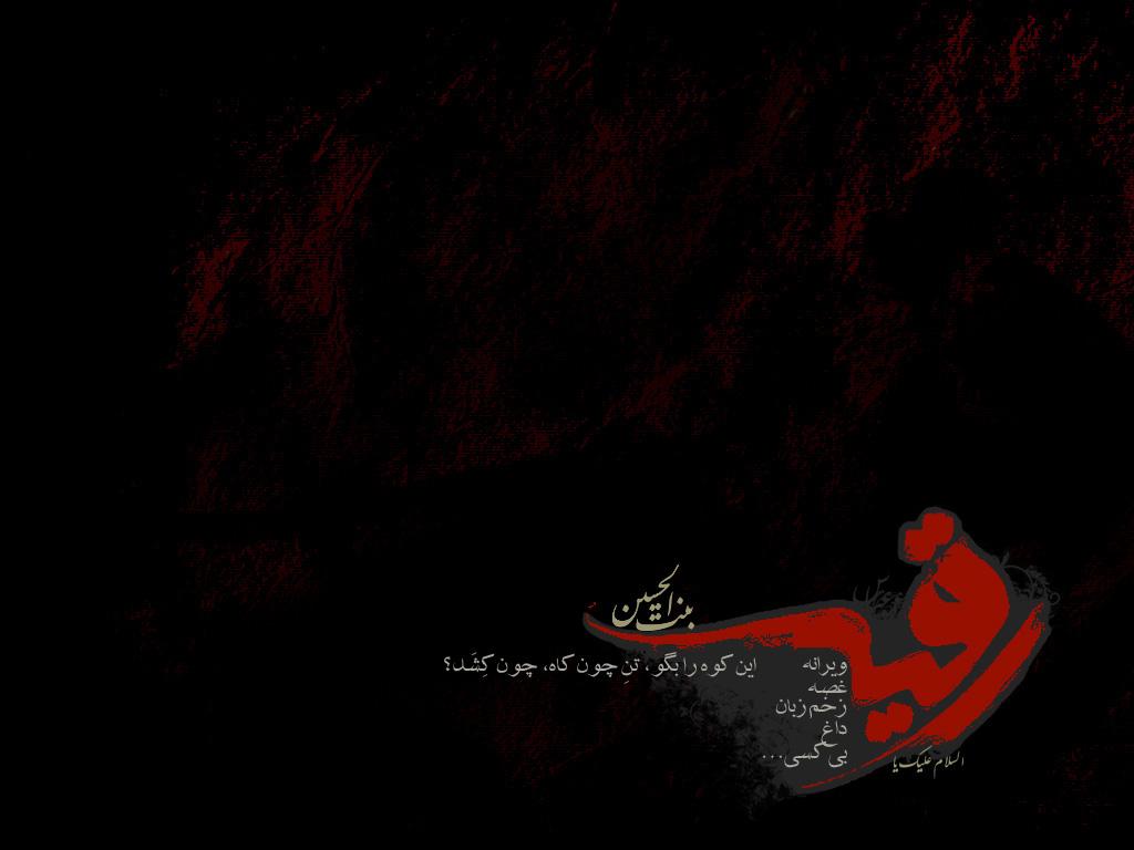 محرم-متن-اشعار-عاشورا (11)