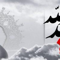 شعر و نوحه مداحی مخصوص محرم ۱۳۹۵