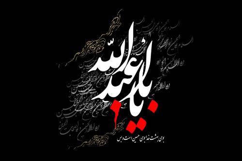 محرم-متن-اشعار-عاشورا (4)