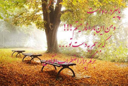 عکس نوشته های رمانتیک و عاشقانه پاییزی 1395