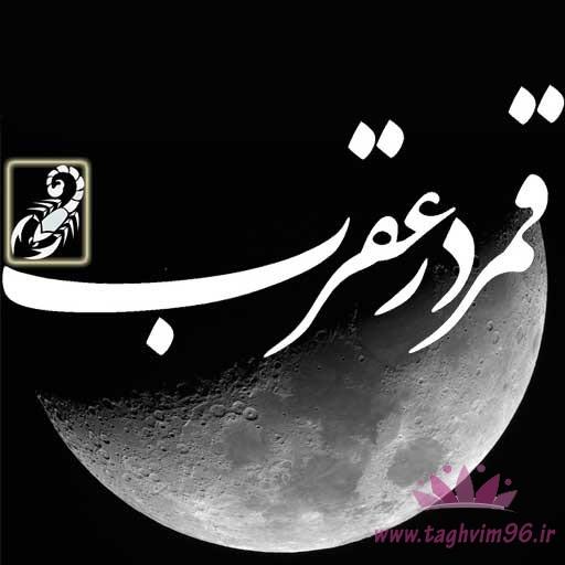 زمان دقیق لحظه تحویل سال 1396 هجری شمسی + شروع سال 96