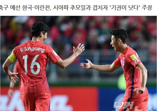 بازیکنان فوتبال کره با لباس مشکی به ورزشگاه آزادی می آیند