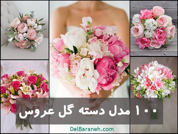 دسته گل عروس (۱)