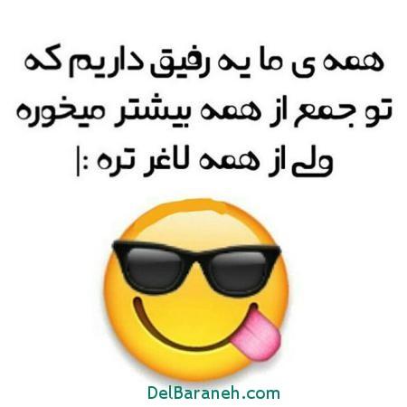 عکس نوشته خنده دار,جملات طنز و خنده دار