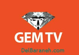 هرمز سیرتی,شبکه GEM,همکاری باشبکه GEM