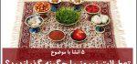 انشا در مورد تعطیلات عید نوروز را چگونه گذراندید ( ۵ انشا )