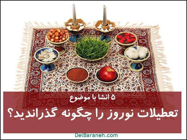 انشا در مورد تعطیلات عید نوروز را چگونه گذراندید (۱)