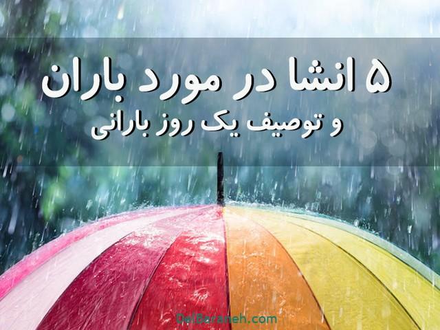 انشا در مورد روز بارانی