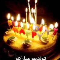 تبریک تولد | ۳۵ پیام تولدت مبارک و متن تبریک تولد عاشقانه