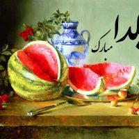 شب یلدا | تاریخچه و آداب و رسوم شب یلدا – دلبرانه