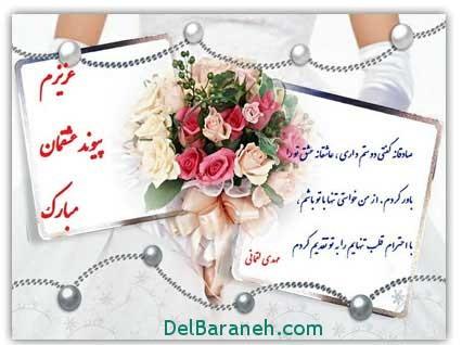 تبریک ازدواج