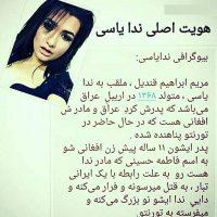 دانلود کلیپ توهین ندا یاسی به ایرانی ها + جواب یک خانم به ندا یاسی