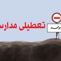 خبر تعطیلی مدارس تهران فردا یکشنبه ۱۲ دی ۹۵+علت موضوع