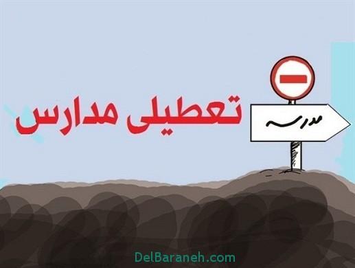 خبر تعطیلی مدارس تهران فردا یکشنبه 12 دی 95+علت موضوع