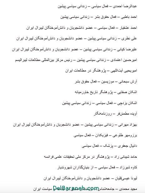 ماجرای نامه 30 نفر از مخالفان دولت به ترامپ برای تحریم علیه ایران