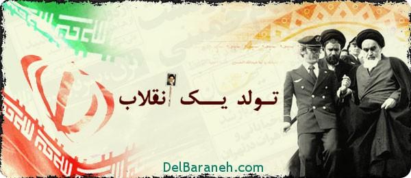انشا 22 بهمن