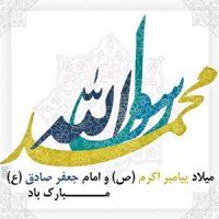 متن تبریک میلاد پیامبر | ۴۰ متن زیبای تولد حضرت محمد و امام صادق (ع)