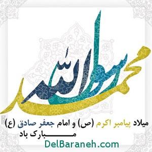 اس ام اس میلاد پیامبر و امام صادق