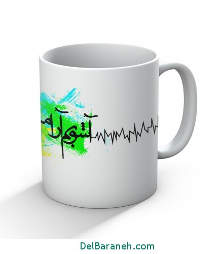 ماگ-آشوبم-آرامشم-تویی-50-440x500