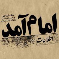 تحقیق و مقاله دهه فجر | ۵ مقاله و تحقیق برای کودکان در مورد ۲۲ بهمن و دهه فجر