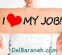 مطالعه عوامل مؤثر بر رضایت شغلی+رضایت شغلی چیست؟