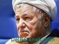 متاسفانه هاشمی رفسنجانی دار فانی را وداع گفت