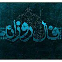 فال روزانه جمعه ۸ بهمن ماه ۱۳۹۵+ طالع بینی
