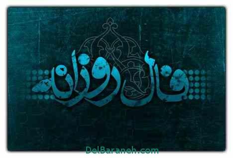 فال روزانه جمعه 8 بهمن ماه 1395+ طالع بینی