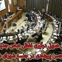 دانلود فیلم دعوای لفظی عباس جدیدی و محسن پیرهادی در شورای شهر