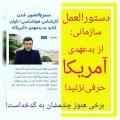 Amir-Sarkardeh-Bartarina.com-