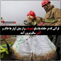 ماجرای آیه قرآنی که در آتش سوزی های پلاسکو نسوخت + عکس قرآن