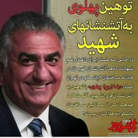 دلیل توهین رضا پهلوی به شهدای آتش نشان پلاسکو + عکس
