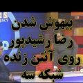 Rashidpor-Bartarina.com-