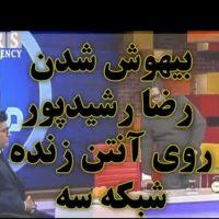 دانلود فیلم گفتگوی تلفنی رضا رشیدپور از بیمارستان بعد از بیهوش شدن