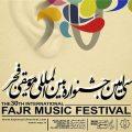 fajr-festival